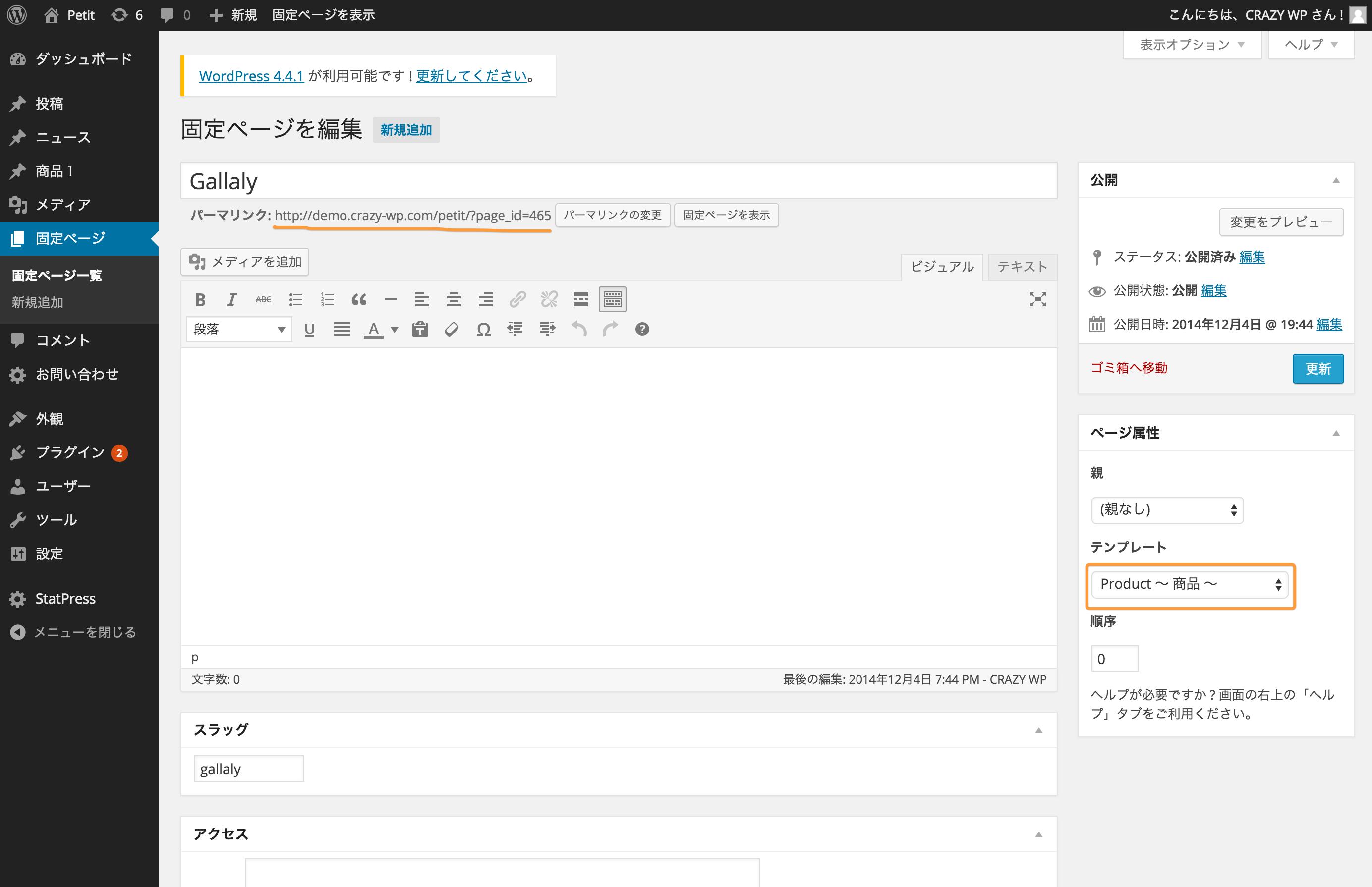 固定ページを編集 ‹ Petit — WordPress
