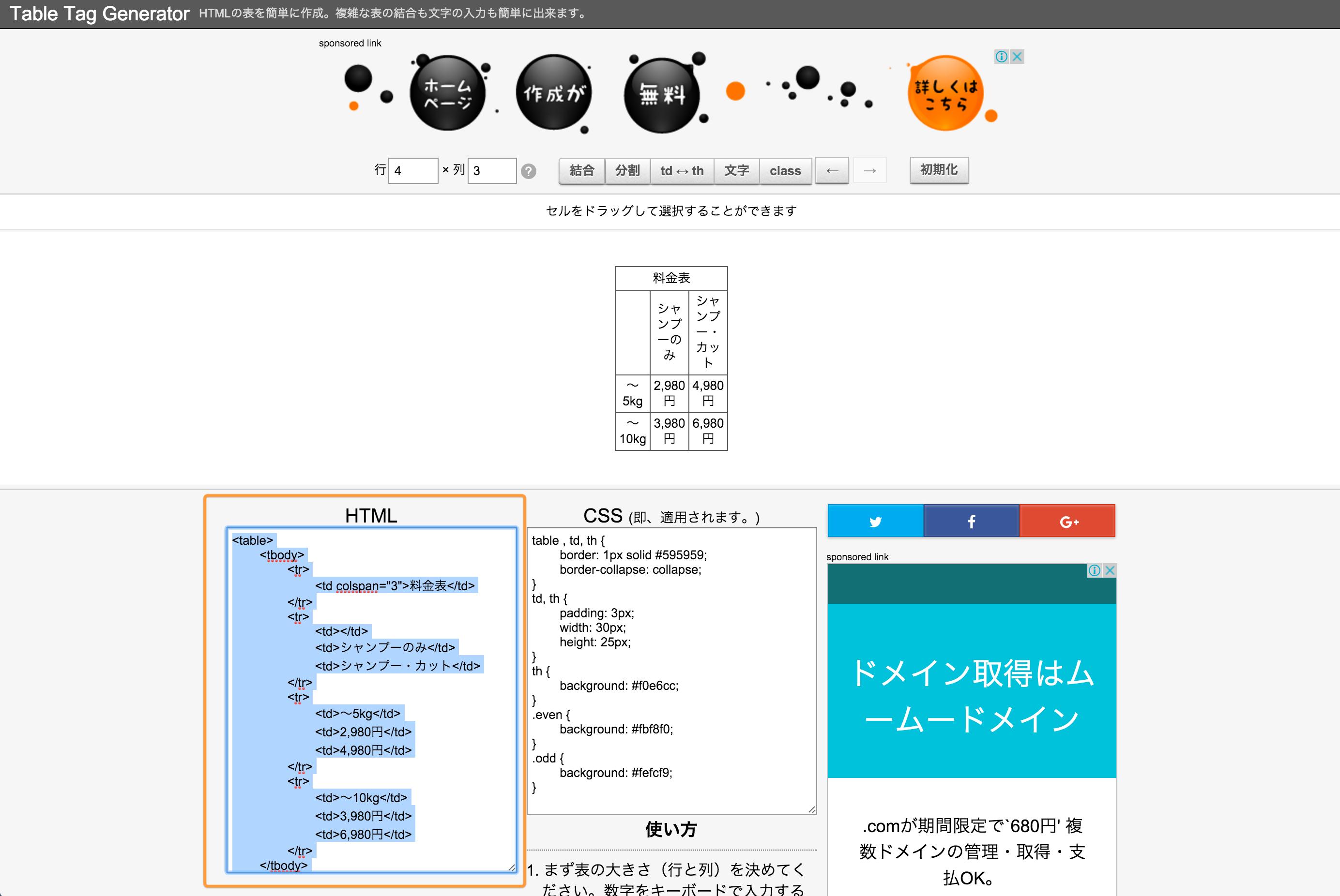 Table Tag Generator | HTMLの表を簡単に作成・結合ツール。テーブルタグジェネレーター