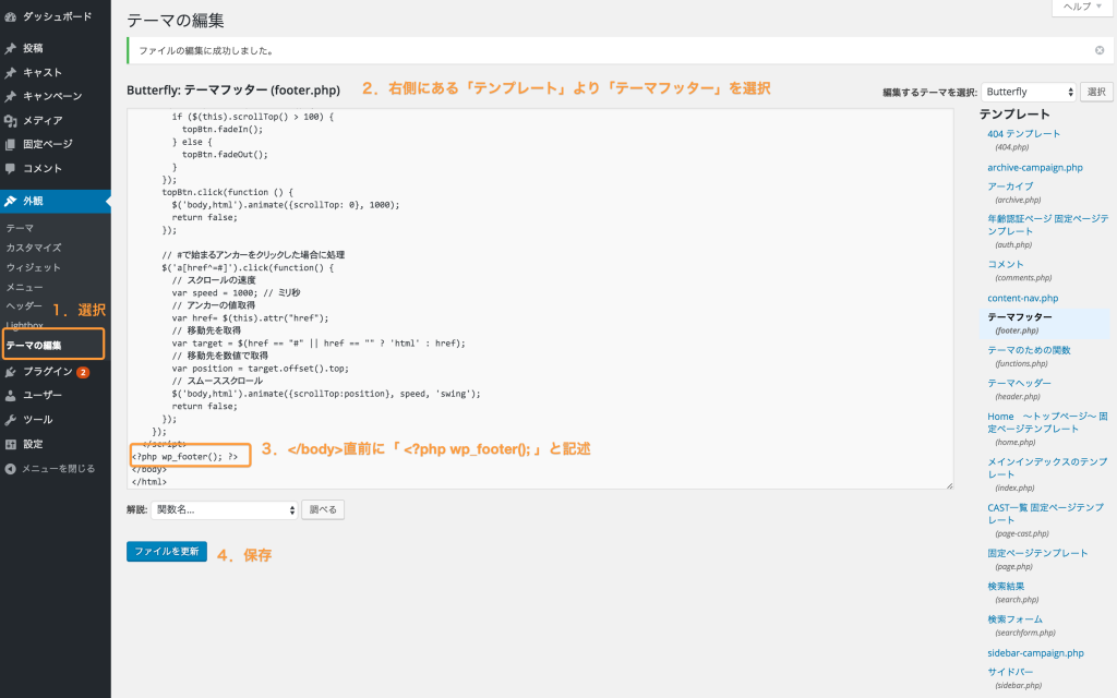 テーマの編集 ‹ crazy wp dev1 — WordPress