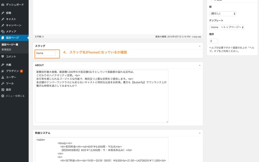 固定ページを編集 ‹ 各業種に特化したWordpressテンプレート『CRAZY WP』デモサイト『Butterfly2』 — WordPress 2