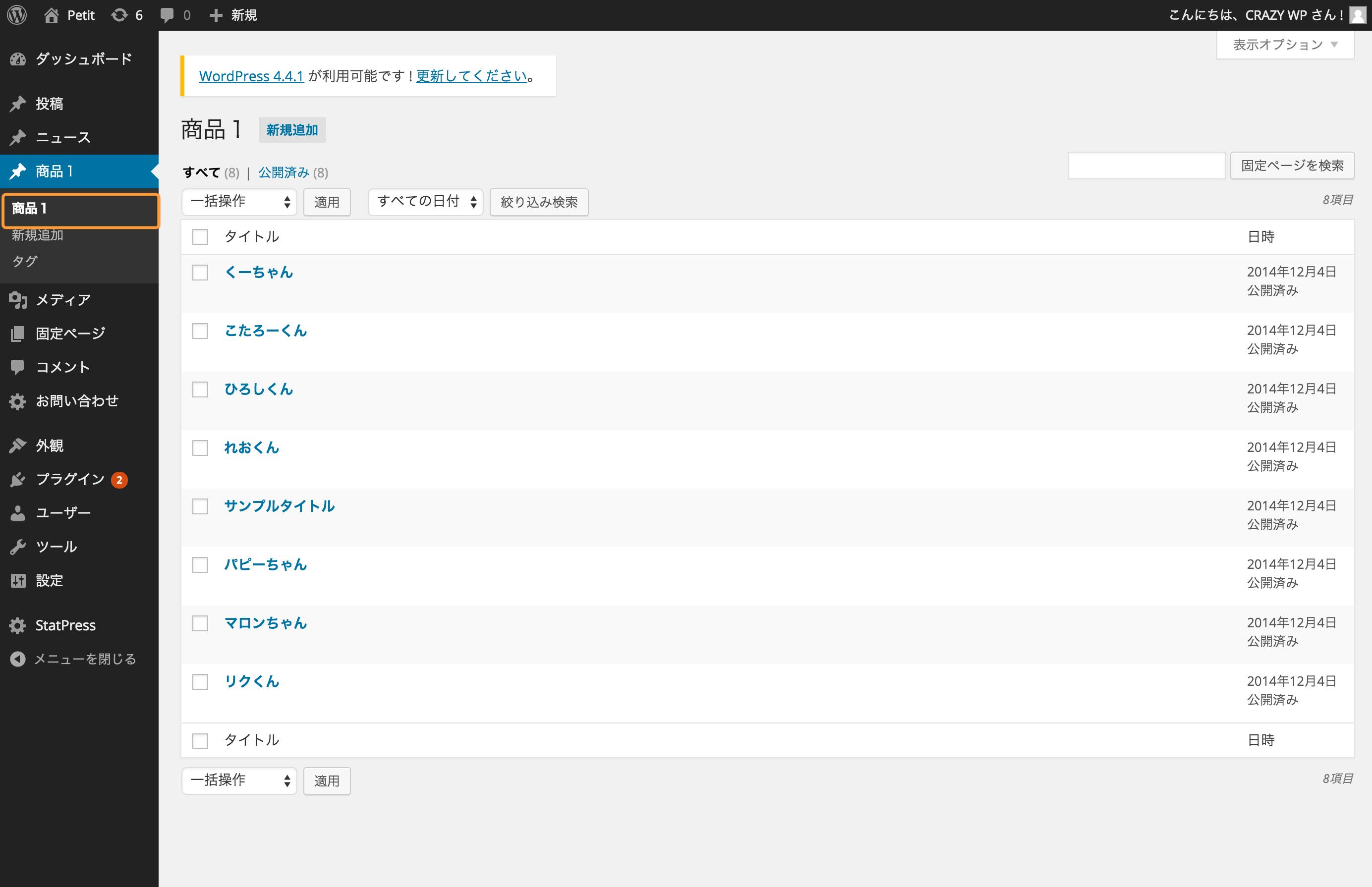 商品1 ‹ Petit — WordPress