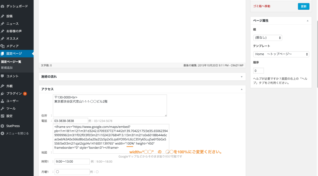 固定ページを編集 ‹ 各業種に特化したWordpressテンプレート『CRAZY WP』デモサイト『Leaf』 — WordPress