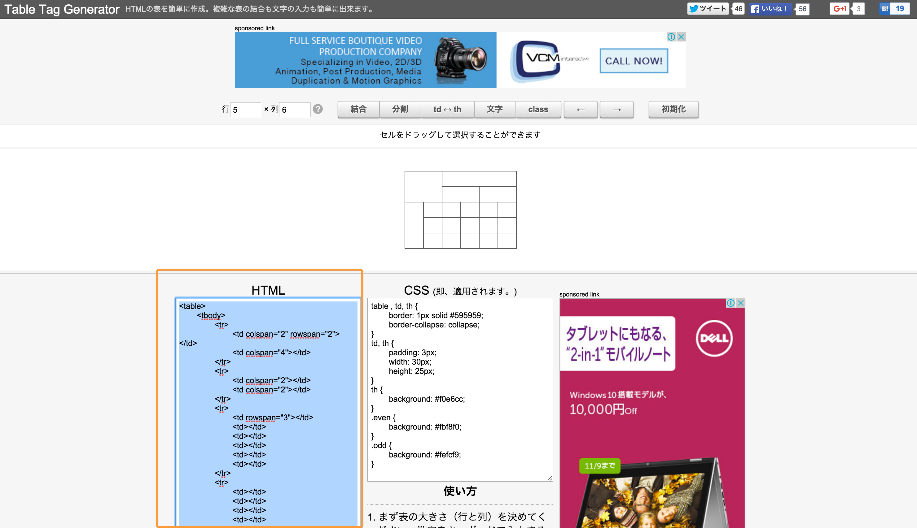 Table Tag Generator   HTMLの表を簡単に作成・結合ツール。テーブルタグジェネレーター